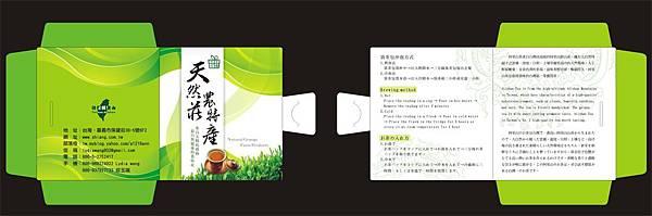 7號儀-茶包外包裝設計.jpg