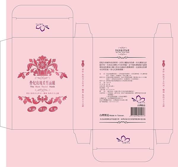 玫瑰柔皙面膜彩盒-曲.jpg