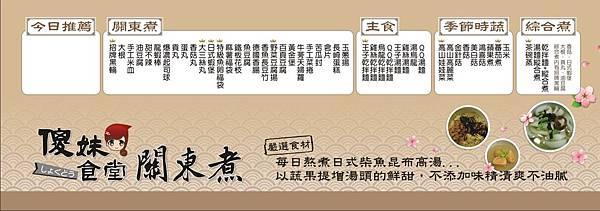 0609-傻妹食堂wall-牆面大圖-曲.jpg
