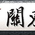 0129-傻妹食堂招牌.jpg