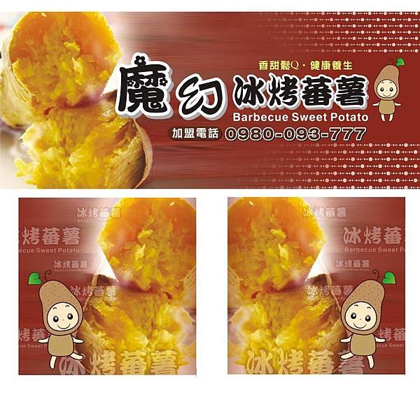 7號儀-魔幻冰烤蕃薯-定.jpg