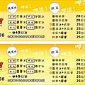 7號儀-老爹芒果冰_點單區.jpg