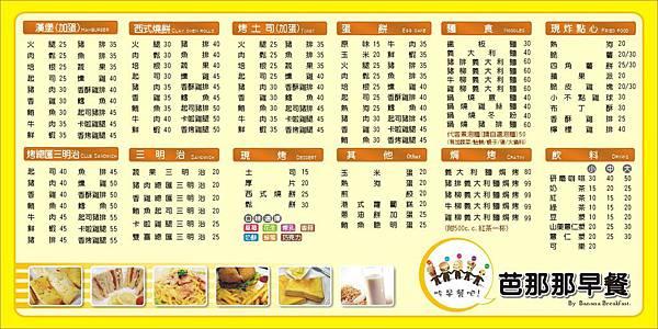 7號儀-菜單-2.jpg