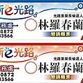 7號儀-創新e光路(立招).jpg