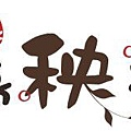 南島秧滿田logo.jpg