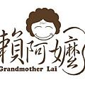 賴阿嬤豆腐乳logo.jpg