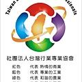 專業協會logo.jpg