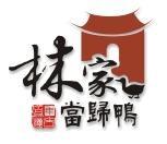 林家當歸鴨logo.jpg
