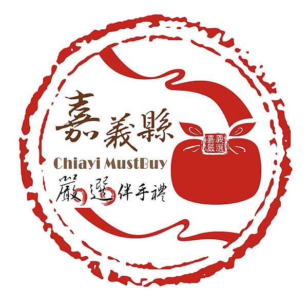 7號儀-嘉縣2010伴手禮logo.jpg