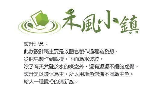 3號禎-禾風小鎮logo.jpg