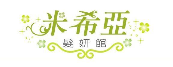 1號真-米希亞logo.JPG