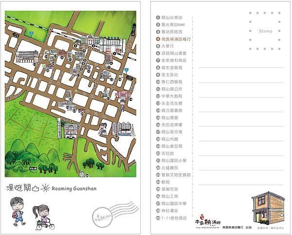 0305-關山地圖系列明信片-定.jpg