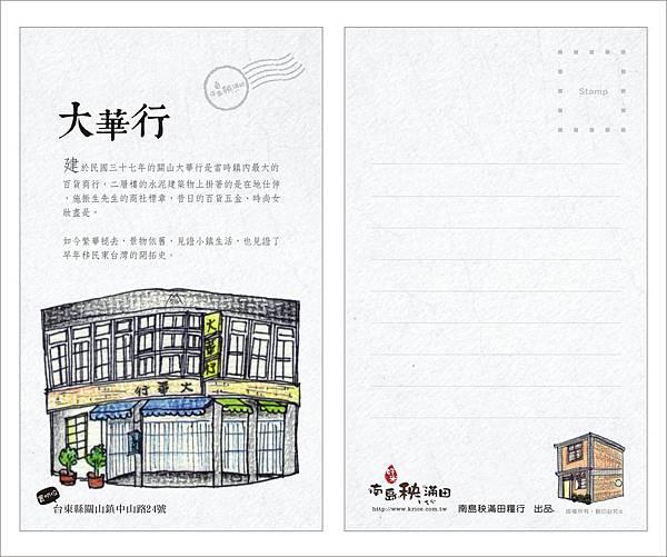 0824-大華行名信片.jpg
