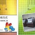 0124-中正防治所合成尺-PO.jpg