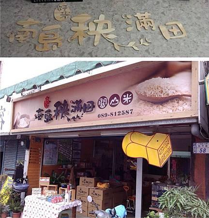 木刻鏤雕字完成實照.jpg