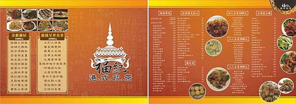 1226-福紀年菜版