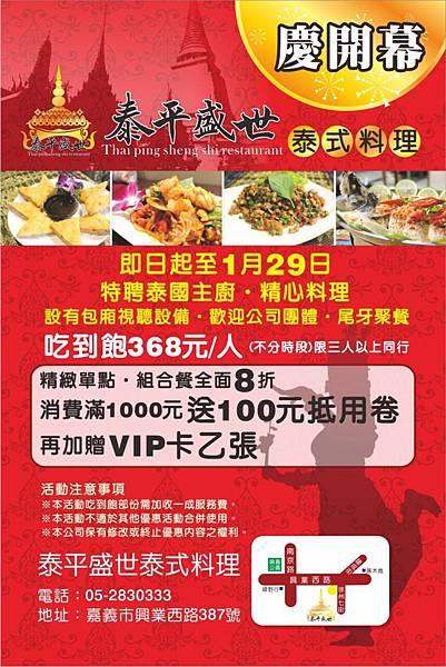 0107-活動海報