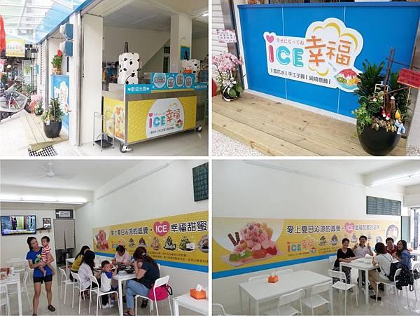 ICE店面