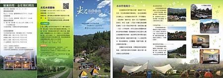 0429-尖石水田營地-定.jpg