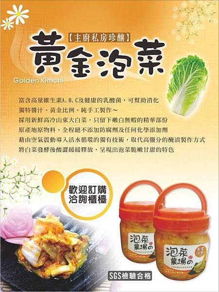 0926-黃金泡菜海報-定.jpg