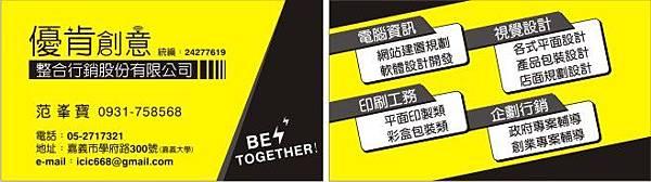 102.08.13-優肯創意_名片.jpg