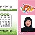 0422-秉豐鑫(雲林飛雁-定.jpg