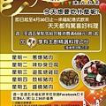 103.02.26-福紀雙店同慶dm.jpg