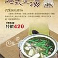 養生菌菇雞湯海報.jpg