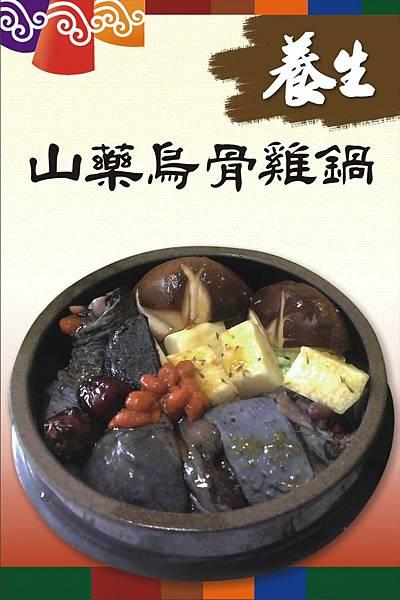 0106-養生山藥烏骨雞1海報-定.jpg