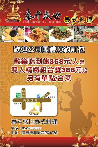 0825-泰式料理活動海報.jpg