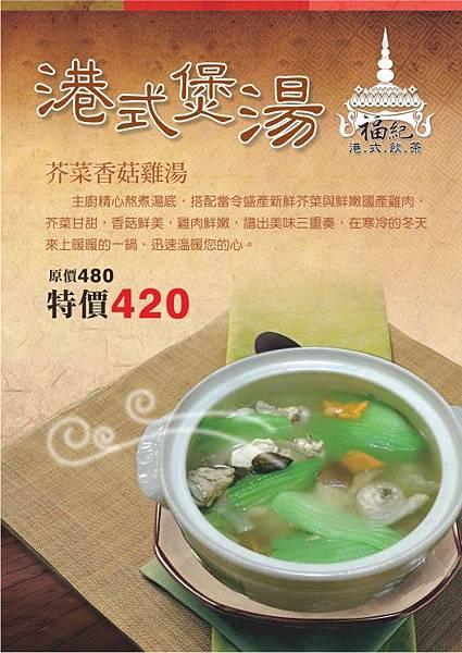 芥菜香菇雞湯海報.jpg