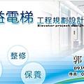 0221-禾益電梯.jpg
