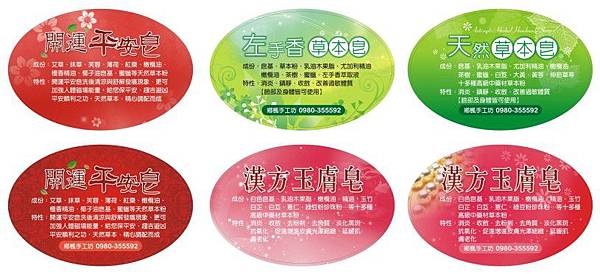 0321-平安皂漢方皂-定.jpg