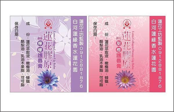 0511-蓮花膠原護唇膏3-定.jpg