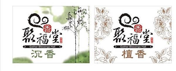 0412-聚福堂(貼紙)2.jpg