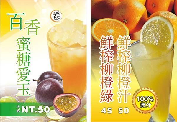 103.2.7-愛玉柳橙產品版.jpg