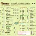 0116-禾康園點單-定.jpg