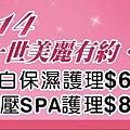 1129-美妍SPA帆布-定.jpg