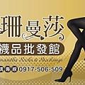 1022-珊曼莎襪品招牌.jpg