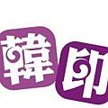 0320-韓印品牌1-娃娃.jpg