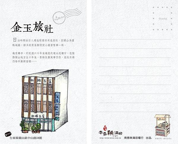 1106-金玉旅社-定.jpg