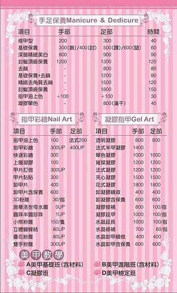 0117-潔思米價目海報-定.jpg