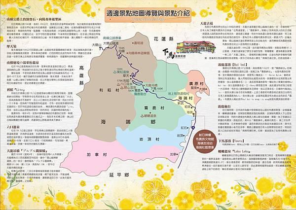0401-下馬民宿文宣-背PO.jpg