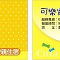 104.06.09-湘鈴雅築-可樂寵物美容名片-雙彩雙霧膜單局部光-尺寸90mmX54mm-5盒