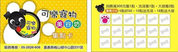 104.06.09-湘鈴雅築-可樂寵物美容集點卡-雙彩雪銅卡-尺寸90mmX54mm-5盒