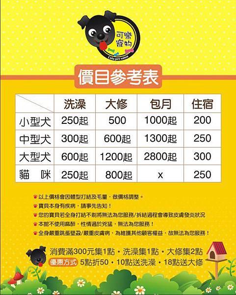 0622-價目表海報