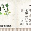 北興素食.jpg