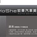 1123-HOSHE-定.jpg