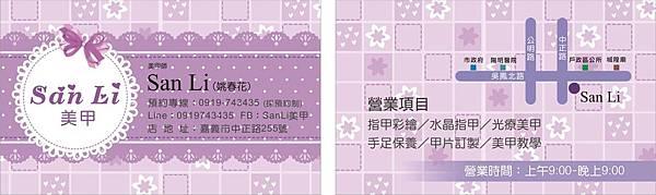 1118-San Li-2曲-定.jpg