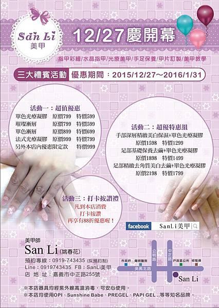 1216-San Li DM-曲-po.jpg
